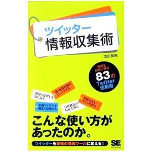 買物 ツイッター情報収集術 大特価!! 増田真樹
