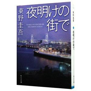 夜明けの街で 爆買い送料無料 国産品 東野圭吾