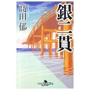 銀二貫 高田郁 激安 激安特価 SALE 送料無料