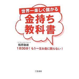 世界一楽しく儲かる金持ち教科書 爆買い送料無料 船原徹雄 定番から日本未入荷