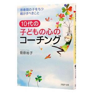 新生活 美品 10代の子どもの心のコーチング−思春期の子をもつ親がすべきこと− 菅原裕子