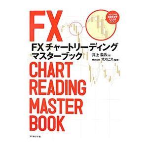 大放出セール FXチャートリーディングマスターブック セール品 井上義教