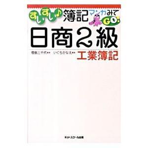 爆買い送料無料 すいすい簿記マンガみてGO 日商2級工業簿記 未使用品 福島三千代