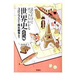 読むだけですっきりわかる世界史−近代編− 『1年保証』 後藤武士 超歓迎された 塾講師
