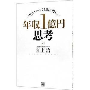 年収1億円思考 5%OFF ギフト 江上治