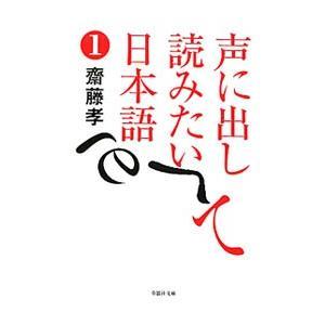 声に出して読みたい日本語 1 超目玉 齋藤孝 絶品
