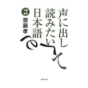 NEW ARRIVAL 声に出して読みたい日本語 新作 人気 2 斎藤孝