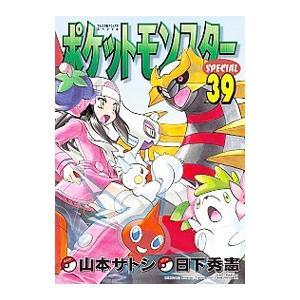 ポケットモンスタースペシャル 39 新作 山本サトシ セール開催中最短即日発送