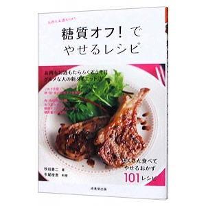 糖質オフ でやせるレシピ モデル着用 人気 注目アイテム 牧田善二