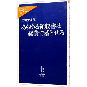 発売モデル あらゆる領収書は経費で落とせる 輸入 大村大次郎