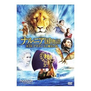 DVD ナルニア国物語 美品 第3章:アスラン王と魔法の島 最安値挑戦