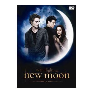 DVD ニュームーン サーガ トワイライト 市場 安心の定価販売