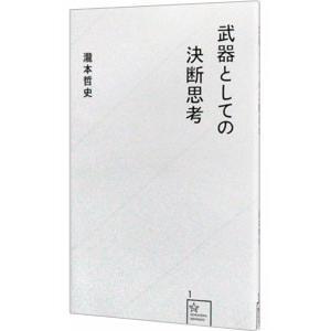 新生活 武器としての決断思考 瀧本哲史 開店記念セール