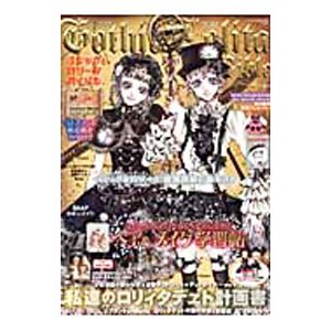 ゴシック&ロリータバイブル Vol.41/インデックス・コミュニケーションズ|netoff