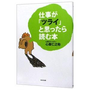 仕事が Seasonal Wrap入荷 ツライ と思ったら読む本 AL完売しました。 心屋仁之助