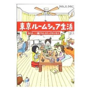 贈与 東京ルームシェア生活 祝日 きのしたきのこ