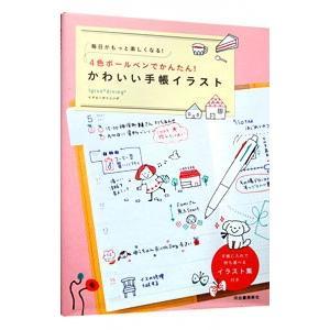 公式ショップ 4色ボールペンでかんたん かわいい手帳イラスト 限定品 Igloo dining