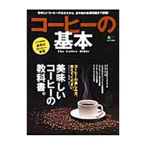 コーヒーの基本/〓出版社|netoff