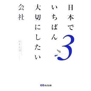 日本でいちばん大切にしたい会社 3 別倉庫からの配送 情熱セール 坂本光司