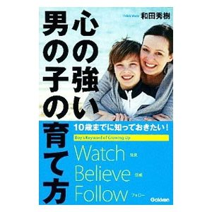 心の強い男の子の育て方 販売期間 限定のお得なタイムセール 毎日激安特売で 営業中です 和田秀樹