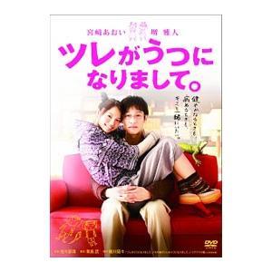DVD 安心の実績 高価 買取 強化中 ツレがうつになりまして 日本正規品 エディション スタンダード