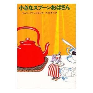 直送商品 小さなスプーンおばさん 新しい世界の童話シリーズ アルフ プリョイセン [正規販売店]