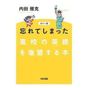 忘れてしまった高校の英語を復習する本 内田雅克 ついに入荷 安い