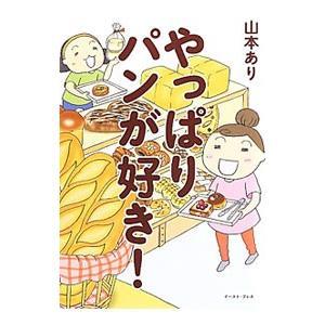 ☆最安値に挑戦 やっぱりパンが好き 山本あり 記念日
