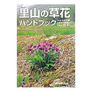 里山の草花ハンドブック 25%OFF 門田裕一 春の新作