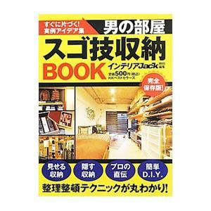 セール品 男の部屋スゴ技収納BOOK ベストセラーズ 期間限定で特別価格