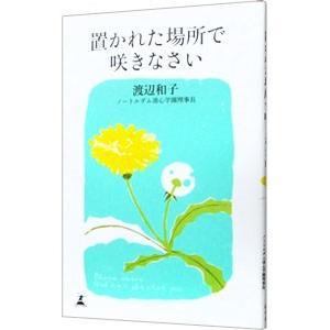 売買 置かれた場所で咲きなさい 新品未使用 渡辺和子