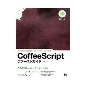 CoffeeScriptファーストガイド/飯塚直|netoff