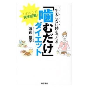 一生太らない体をつくる 噛むだけ ダイエット オンライン限定商品 渡辺信幸 1963〜 日本最大級の品揃え