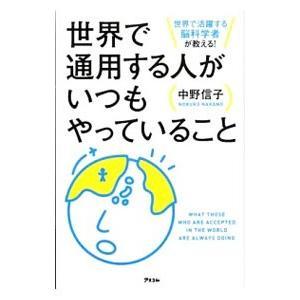 世界で通用する人がいつもやっていること 中野信子 日本産 神経科学 ご予約品