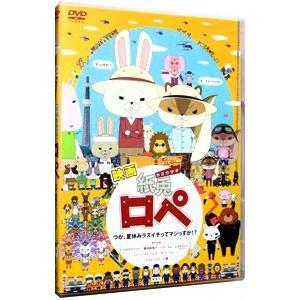 日本全国 送料無料 DVD 映画 紙兎ロペ つか,夏休みラスイチってマジっすか 永遠の定番モデル ?
