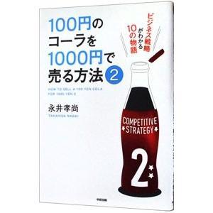 お値打ち価格で 格安激安 100円のコーラを1000円で売る方法 2 永井孝尚