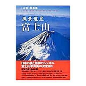 期間限定 風景遺産富士山 在庫限り