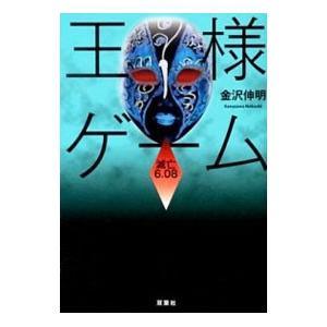 春の新作 卓抜 王様ゲーム滅亡6.08 金沢伸明