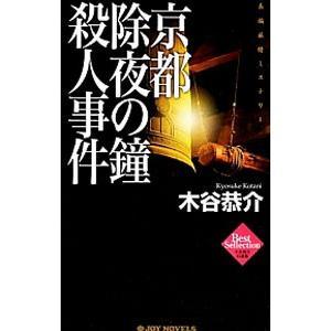 京都除夜の鐘殺人事件 毎日がバーゲンセール 木谷恭介 テレビで話題