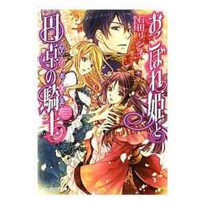 値引き おこぼれ姫と円卓の騎士 −皇子の決意− 石田リンネ 新生活 5