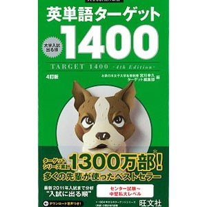 英単語ターゲット1400 4訂版 数量限定 旺文社 売却
