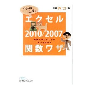 メキメキ上達 激安通販専門店 エクセル2010 日経BP社 [宅送] 2007関数ワザ