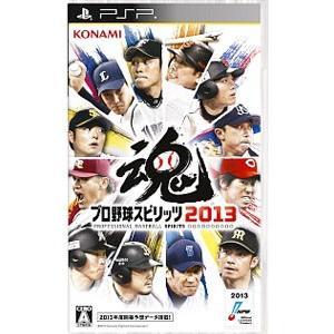 男女兼用 PSP プロ野球スピリッツ 2013 高価値