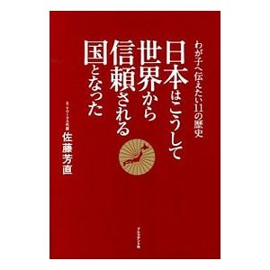 日本はこうして世界から信頼される国となった 佐藤芳直 日時指定 至上