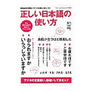 超特価SALE開催 正しい日本語の使い方 吉田裕子 送料無料でお届けします
