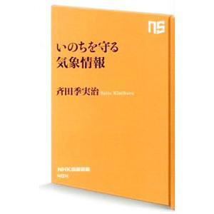 いのちを守る気象情報/斉田季実治 netoff