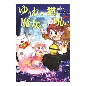 ゆうれい猫と魔女の呪い/広嶋玲子 netoff
