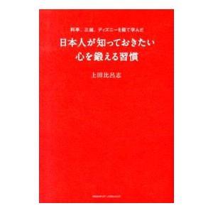 日本人が知っておきたい心を鍛える習慣 ギフト 上田比呂志 公式ショップ