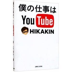 激安通販販売 別倉庫からの配送 僕の仕事はYouTube HIKAKIN