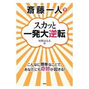 送料0円 斎藤一人スカッと一発大逆転 舛岡はなえ 定番から日本未入荷